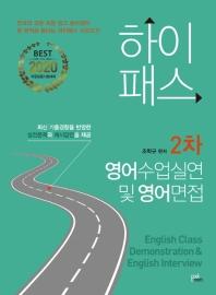 영어수업실연 및 영어면접 2차(2020)(하이패스)