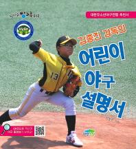김종진 감독의 어린이 야구 설명서(신나는 방과후 12)