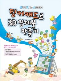 팅커캐드로 3D입체물 만들기(생자소 시리즈)