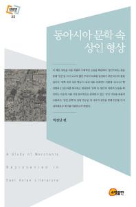 동아시아 문학 속 상인 형상(문화동역학 라이브러리 25)(양장본 HardCover)
