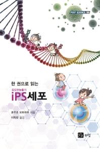 iPS세포(한 권으로 읽는)(포스트 사이언스(Post Science) 6)