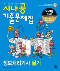 정보처리기사 필기 기출문제집(2018)