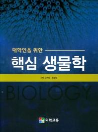 핵심 생물학(대학인을 위한)