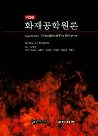 화재공학원론(2판)(양장본 HardCover)
