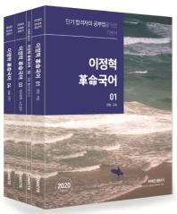 이정혁 혁명국어(2020)(전4권)