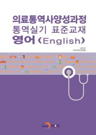 의료통역사양성과정 통역실기 표준교재: 영어