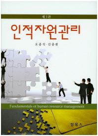 인적자원관리(3판)(양장본 HardCover)