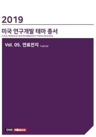 미국 연구개발 테마 총서 Vol. 5: 연료전지(2019)