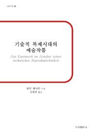 기술적 복제시대의 예술작품(b판고전 11)(반양장)