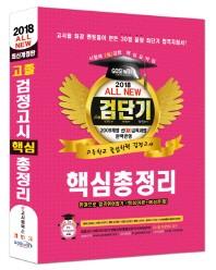 고졸검정고시 핵심총정리 바이블(2018)(검단기 All New)(개정판)