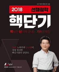 선행정학(2018)(핵단기)(1)