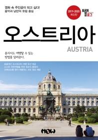 트래블로그 오스트리아(2019~2020)