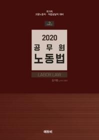 공무원 노동법(2020)(2판)
