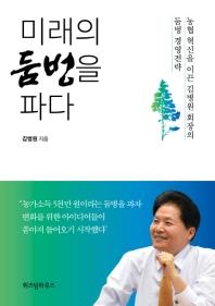 미래의 둠벙을 파다: 농협 혁신을 이끈 김병원 회장의 둠벙 경영전략