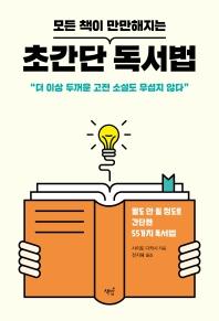 초간단 독서법
