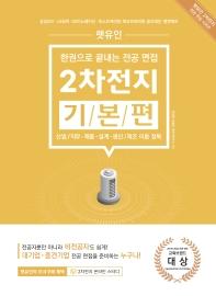 2차전지 기본편(렛유인)(렛유인 2차전지 전공 면접 시리즈)