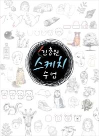 김충원 스케치 수업(누구나 쉽게 하는 김충원 미술 수업)(양장본 HardCover)