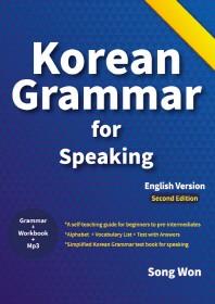 korean grammar for speaking(실전 한국어 문법)