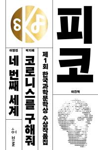 제1회 한국과학문학상 수상작품집