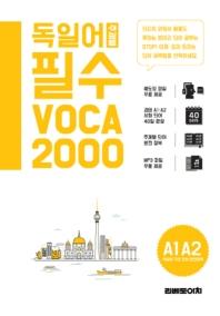 독일어 주제별 필수 단어 2000