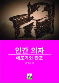 인간 의자