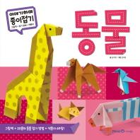 이야기하며 종이접기: 동물