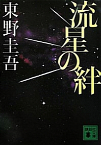 [보유]流星の絆
