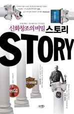 STORY: 신화창조의 비밀