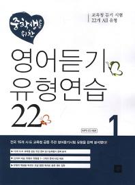 영어듣기 유형연습 22. 1(중학생을 위한)(CD1장포함)