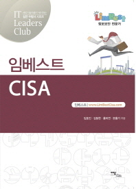 임베스트 CISA(IT Leaders Club)
