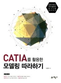 CATIA를 활용한 모델링 따라하기(전면개정판)