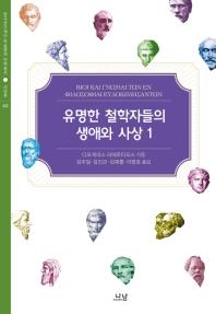 유명한 철학자들의 생애와 사상. 1(한국연구재단 학술명저번역총서 서양편 402)(양장본 HardCover)