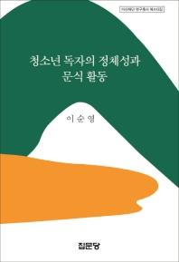 청소년 독자의 정체성과 문식 활동(아산재단 연구총서 443)(양장본 HardCover)
