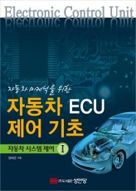 자동차 ECU 제어기초(자동차 미케닉을 위한)(자동차 시스템 제어 1)