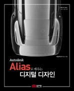 ALIAS로 배우는 디지털 디자인(CD1장포함)