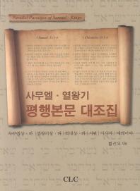 사무엘 열왕기 평행본문 대조집  h/36