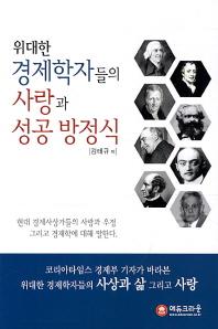 위대한 경제학자들의 사랑과 성공방정식