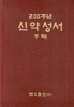신약성서주해 (200주년) --- 2009년 3쇄 ( 케이스 있슴 )