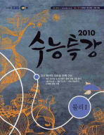 물리1(2010)