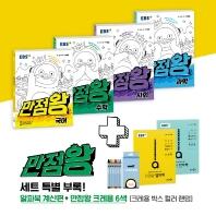 초등 국수사과 5-1 세트(2021)(EBS 만점왕)(전6권)