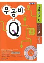 수학 중9-나: 발전(2009)