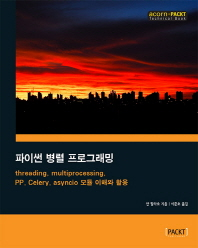 파이썬 병렬 프로그래밍(acorn+PACKT 시리즈)