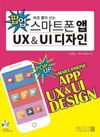 스마트폰 앱 UX UI 디자인