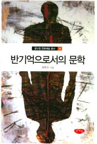 반기억으로서의 문학(글누림 문화예술 총서 14)(양장본 HardCover)