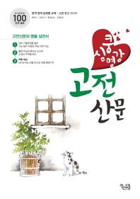 고등 수능국어 고전산문(2019)