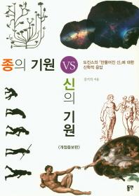 종의 기원 VS 신의 기원(개정증보판)