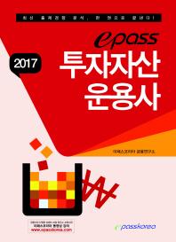 투자자산운용사(2017)(epass)