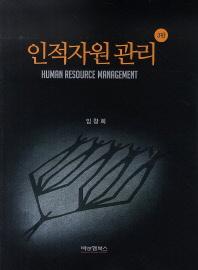 인적자원관리(3판)