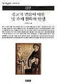 종교적 믿음에 대한 몇 가지 철학적 반성(책세상문고 우리시대 22)