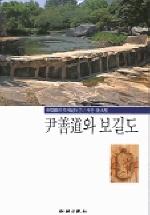 윤선도와 보길도(신영훈의 역사기행 7)